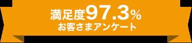 満足度97.3% お客さまアンケート