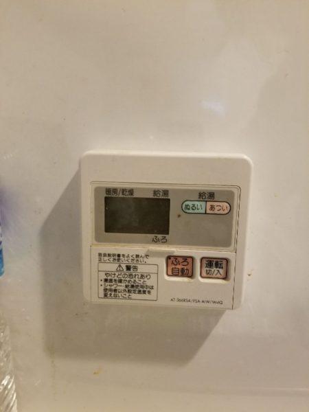 杉並区 ガス給湯器交換 松下『AT-366RSA-AW2Q』⇒リンナイ『RUFH-A2400AW2-3』