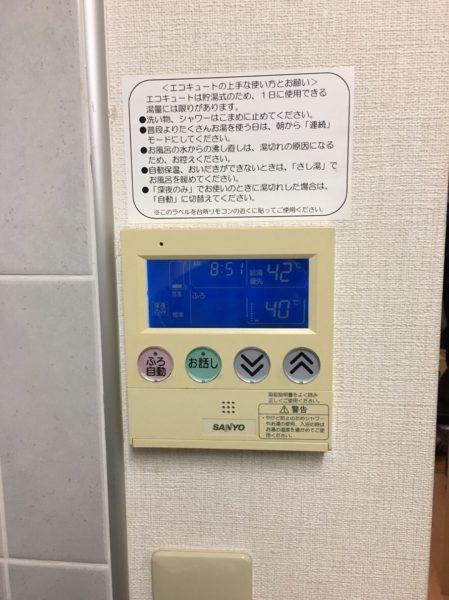 広島県広島市中区でエコキュート交換工事 SANYO『SHP-T37DW』→日立『BHP-FS37RH1』