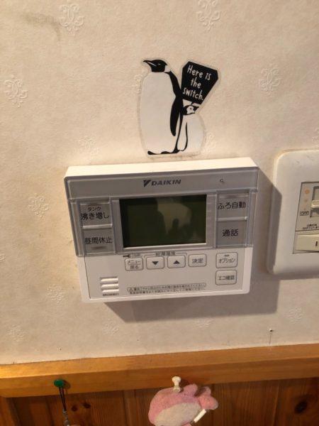島根県大田市でエコキュート交換工事 ダイキン『EQ46FFV』→ダイキン『EQN46UFV』