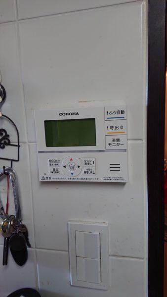 東京都多摩市でエコキュート交換工事 コロナ『CHP-H3014A』→コロナ『CHP-S30AY1』
