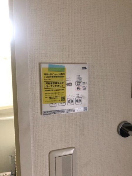 神奈川県横浜市港北区で浴室暖房乾燥機交換工事 マックス『BS-102HM』→マックス『BS-132HM』