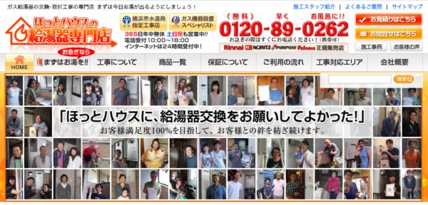 横浜、川崎での給湯器交換に対応している「ほっとハウスの給湯器専門店」