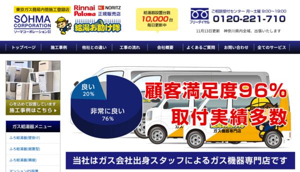 横浜、川崎の給湯器交換に対応できる「給湯お助け隊」