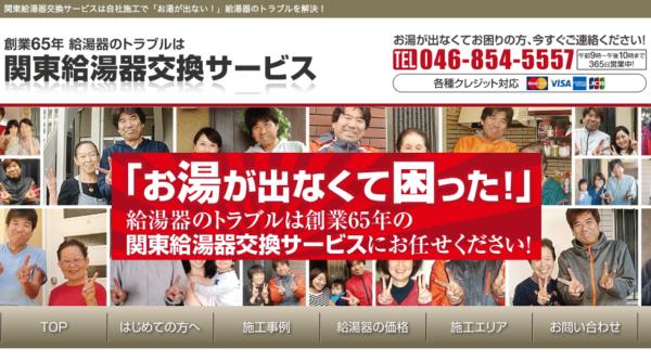 横浜、川崎での給湯器交換に対応している「関東給湯器交換サービス」