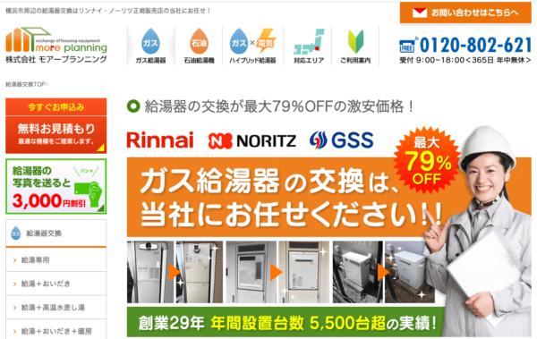 横浜、川崎での給湯器交換に対応している「モア―プランニング」