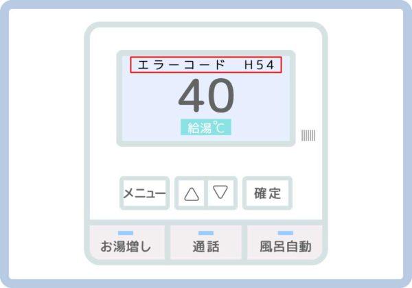 エコキュートのリモコンにエラーコードが表示される